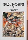 ホビットの冒険〈下〉 (岩波少年文庫)