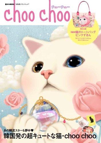 choo choo ~韓国発の超キュートな猫キャラ (e-MOOK 宝島社ブランドムック)