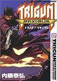 トライガンマキシマム 12 (12) (ヤングキングコミックス)