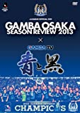 ガンバ大阪 シーズンレビュー2013×ガンバTV~青と黒~ [DVD]