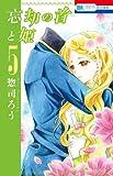 忘却の首(しるし)と姫 5 (花とゆめCOMICS)