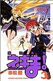 ��ˡ�����ͥ���! (3) (���̼ҥ��ߥå�����Shonen magazine comics (3311��))