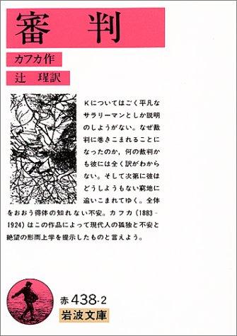 審判 (岩波文庫)