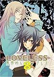 LOVELESS (8) (IDコミックス ZERO-SUMコミックス)