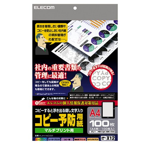 ELECOM COPY prevention paper (100 sheets) KJH-NC02