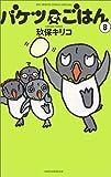 バケツでごはん (8) (Big spirits comics special)