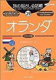 旅の指さし会話帳 (29)  オランダ  ここ以外のどこかへ!