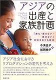 アジアの出産と家族計画―「産む・産まない・産めない」身体をめぐる政治