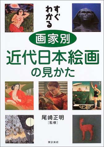 すぐわかる画家別近代日本絵画の見かた