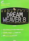 速習Webデザイン DREAMWEAVER 8 (Quick Master of Web Design)