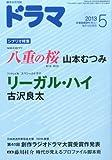 ドラマ 2013年 05月号 [雑誌]