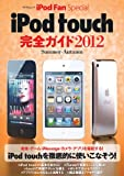 iPod Fan Special iPod touch 完全ガイド 2012 Summer-Autumn (マイナビムック)