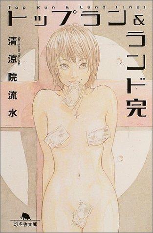 トップラン&ランド完 (幻冬舎文庫)