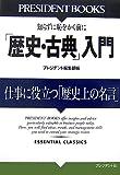 「歴史・古典」入門―仕事に役立つ「歴史上の名言」 (PRESIDENT BOOKS)