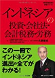 インドネシアの投資・会社法・会計税務・労務(発行:TCG出版) (海外直接投資の実務シリーズ)