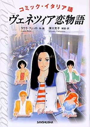 ヴェネツィア恋物語―コミック・イタリア語