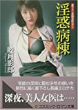 淫惑病棟 (コスミック・ロマン文庫)