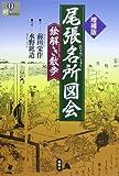 尾張名所図会 絵解き散歩 (爽BOOKS)