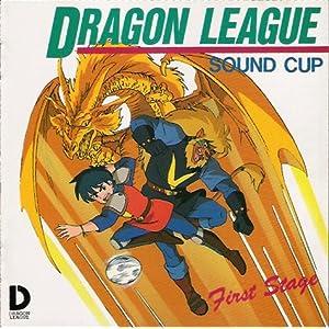 ドラゴンリーグ CD
