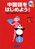 中国語をはじめよう!―基礎から日常会話までマスターできる入門書 (NOVA BOOKS)