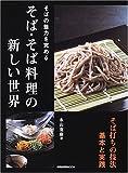 そば・そば料理の新しい世界―そばの魅力を究める (旭屋出版MOOK)