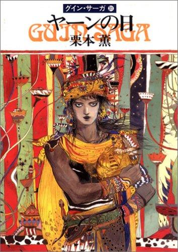 ヤーンの日―グイン・サーガ(31) (ハヤカワ文庫JA)