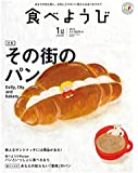 食べようび 1st ISSUE (ORANGE PAGE BOOKS)