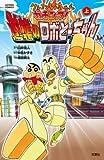 クレヨンしんちゃん ガチンコ!逆襲のロボとーちゃん : 上 (アクションコミックス)