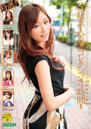 特選!!S級素人若妻コレクション4時間 Special 5 [DVD]