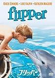 フリッパー [DVD]