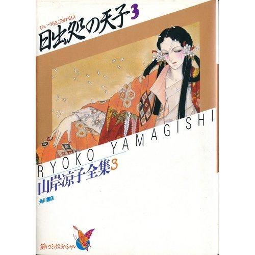 日出処の天子 (3) (あすかコミックス・スペシャル―山岸凉子全集)