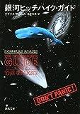 銀河ヒッチハイク・ガイド 銀河ヒッチハイクガイドシリーズ (河出文庫)