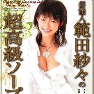 芸能人 範田紗々の超高級ソープ嬢 [DVD]