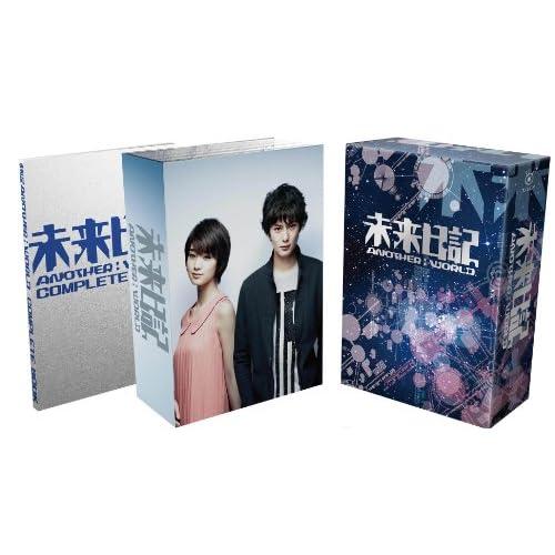 未来日記-ANOTHER:WORLD- DVD BOX (初回限定版)
