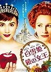 白雪姫と鏡の女王 スタンダード・エディション [DVD]