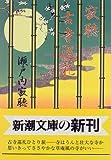 寂聴古寺巡礼 (新潮文庫)