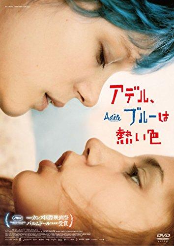 アデル、ブルーは熱い色 [DVD] -