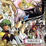魔法騎士レイアース〜伝説の騎士〜