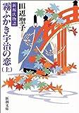 霧ふかき宇治の恋—新源氏物語〈上〉 (新潮文庫)