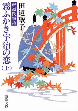 霧ふかき宇治の恋―新源氏物語〈上〉