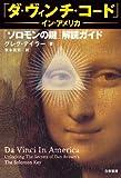 「ダ・ヴィンチ・コード」イン・アメリカ――「ソロモンの鍵」解読ガイド