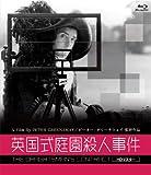 英国式庭園殺人事件 【HDマスター】 ブルーレイ [Blu-ray]