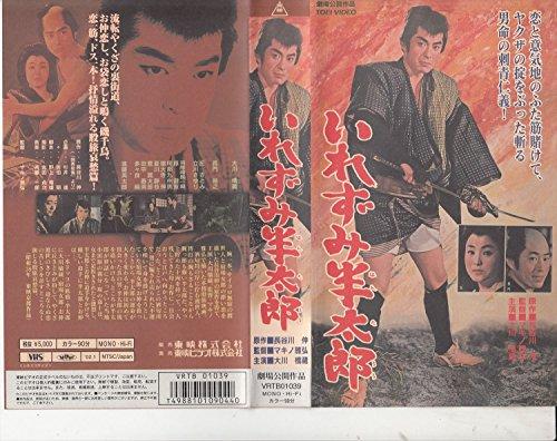 いれずみ半太郎 [VHS]