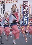阿波踊り ~みんな楽しく!!踊らにゃソンソン~ [DVD]