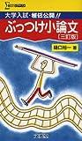 ぶっつけ小論文―大学入試・秘伝公開!! (シグマベスト)