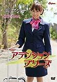 咲アンナ / アテンションプリーズ [DVD]
