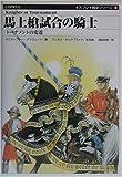 馬上槍試合の騎士―トーナメントの変遷 (オスプレイ戦史シリーズ)