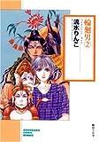 輪廻男 (2) (ソノラマコミック文庫)