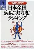 日本全国病院〈実力度〉ランキング―日本で初めて!「症例数」で選ぶ病院ガイドブック (別冊宝島Real (026))