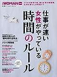 日経ホームマガジン 仕事が速い女性がやっている時間のルール (日経WOMAN別冊)